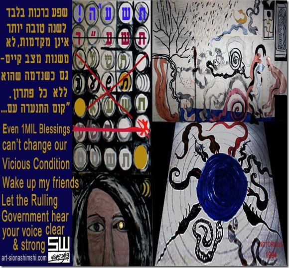 תשעה שנה עברית חדשה